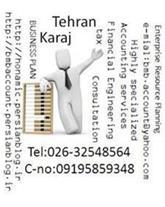 مرکز خدمات  تخصصی حسابداری و   مشاوره مالی و مالیا