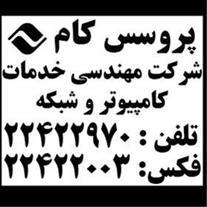 خدمات کامپیوتری شهرک غرب سعادت آباد درمحل،پی سی
