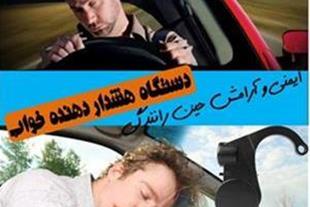 گوشی هشدار دهنده ضد خواب