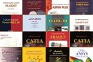 اندیشه سرا در نمایشگاه کتاب تهران