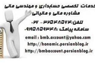 اظهارنامه مالیاتی-تنظیم دفاتر قانونی-حسابداری