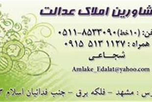فروش آپارتمانهای لوکس در خیابان امام رضا