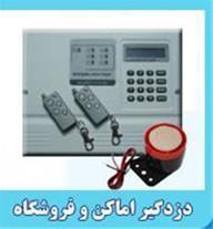 نصب دزدگیر اماکن کرمانشاه - مهندس پورقادر - 1