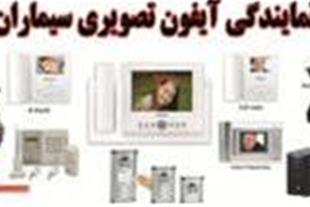 نمایندگی فروش آیفون تصویری سیماران و جک درب اتومات