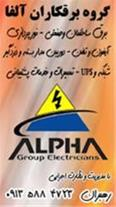 برقکار ساختمان و صنعتی