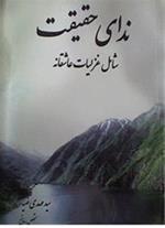 خرید و فروش کتاب مجموعه شعر ندای حقیقت