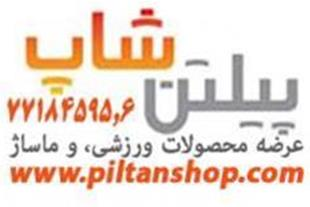 فروشگاه اینترنتی پیلتن شاپ