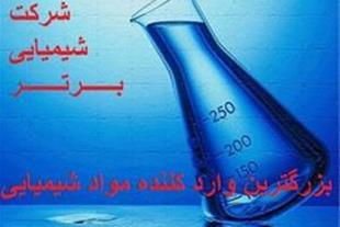 بزرگترین وارد کننده مواد شیمیایی بدون واسطه