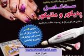 فروش مانیکور و پدیکور در شیراز