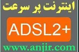 اینترنت پر سرعت ADSL با سرعت 10 مگابیت