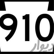 خط رند دائمی صفر13 10 213 910
