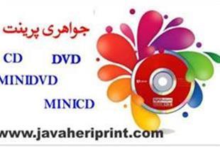 چاپ مینی سی دی ( mini cd )