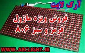 تابلو روان - تابلو روان ال ای دی - نمایشگر led - 1