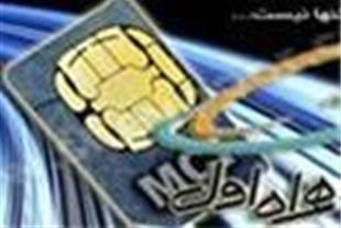 فروش خطوط رند اعتباری همراه اول شماره های...