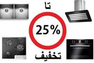 پایین ترین قیمت لوازم و تجهیزات آشپزخانه - 1