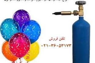 فروش گاز هلیوم برای بادکنک گازی - فروش بادکنک گازی