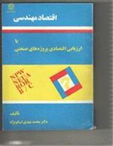 کتاب اقتصاد مهندسی - 1