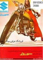 فروشگاه بزرگ موتورسیکلت احمد در اراک 09183633588