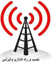 نصب و راه اندازی انواع شبکه وایرلس
