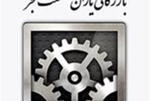 تامین مواد و تجهیزات صنایع