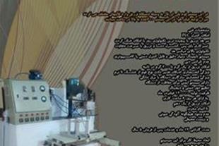 ساخت و فروش انواع دستگاه تولید فیلتر هوای خودرو