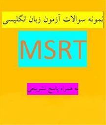 نمونه سوالات آزمون زبان انگلیسی MSRT - 1