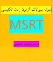 نمونه سوالات آزمون زبان انگلیسی MSRT