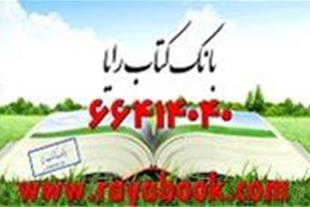 بانک کتاب رایا - 1