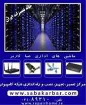 مرکز تعمیرات تخصصی انواع تجهیزات شبکه