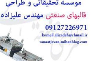 شرکت تحقیقاتی و طراحی قالبهای صنعتی مهندس علیزاده