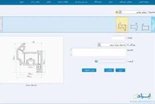 نرم افزار فروش پروفیل درب و پنجره UPVC (ابراد)