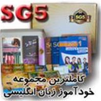 Sg5،خودآموز آموزش زبان انگلیسی جی5
