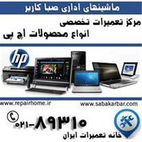 نمایندگی HP ، فروش  پرینتر