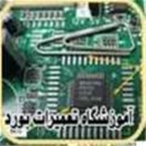 آموزش تخصصی الکترونیک و شناخت بورد