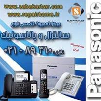 مرکز تعمیرات تخصصی انواع تلفن