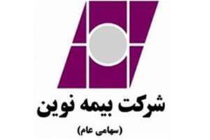 بیمه نوین کد 3385 مشهد - 1