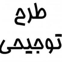 تهیه طرح های توجیهی , اخذ جواز تاسیس در تبریز