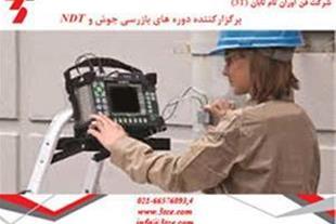 برگزاری دوره های بازرسی فنی و NDT