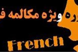 تدریس خصوصی - غیر حضوری مکالمه فوری فرانسه TCF TEF
