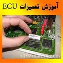 آموزش تخصصی تعمیرات ecu - 1