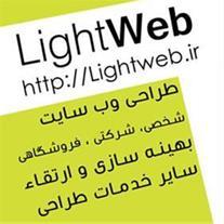 خدمات طراحی لایت وب