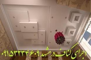 اجرای سقف کناف در مشهد * گروه مشهد کناف (رابیتس)