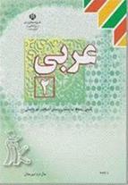 بازآموزی ونکته وتست عربی ویژه کلیه مقاطع باارایه ج