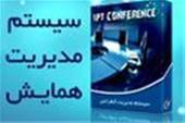 سیستم مدیریت همایش و کنفرانس و دبیرخانه آنلاین
