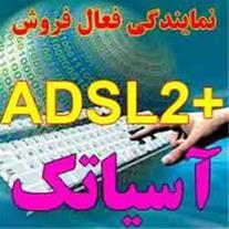 پذیرش نمایندگی فروش ADSL آسیاتک