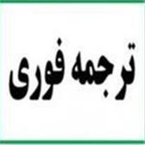 ترجمه فوری ارزان با تخفیف ویژه
