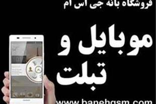 خرید موبایل کپی اصلی در بانه GSM