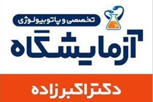 آزمایشگاه تخصصی و پاتوبیولوژی دکتر اکبرزاده