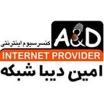 شرکت امین دیبا شبکه