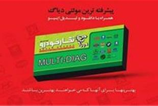 پرفروش ترین دیاگ در ایران